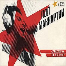CHOBA B CCCP Back In The USSR